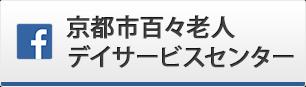 京都市百々老人デイサービスセンター Facebook