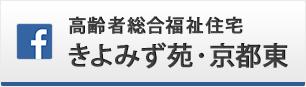 きよみず苑・京都東 Facebook